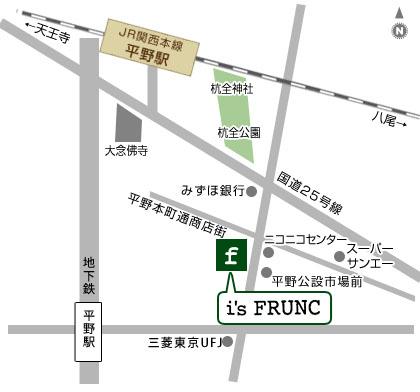 平野店ショップ紹介
